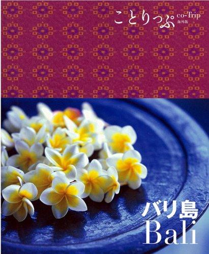 ことりっぷ 海外版 バリ島 (海外   観光 旅行 ガイドブック)