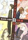 レンタルマギカ 魔法使いの宿命! (角川スニーカー文庫)