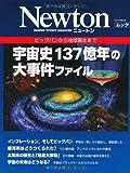 宇宙史137億年の大事件ファイル—ビッグバンから地球誕生まで (NEWTONムック)