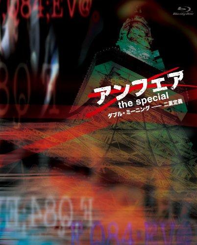 アンフェア the special ~ダブル・ミーニング 二重定義~ [Blu-ray]