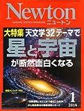 Newton (ニュートン) 2014年 1月号