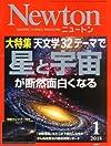 Newton (ニュートン) 2014年 01月号 [雑誌]