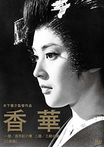 木下惠介監督作品 香華 前篇、後篇 2枚組