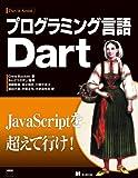 プログラミング言語Dart (アスキー書籍)