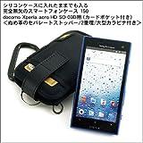 シリコンケースに入れたままでも入る完全無欠のスマートフォンケース 150 docomo Xperia acro HD SO-03D用キャリングケース(カードポケット付き)(バリスティックナイロン製/ブラック)