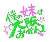 僕の妹は「大阪おかん」