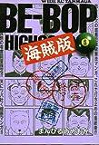BE-BOP海賊版 / まんひるめめおか のシリーズ情報を見る