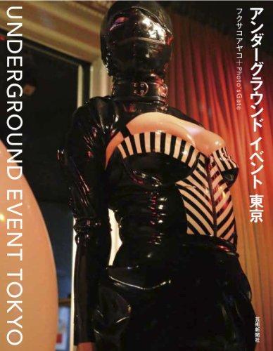アンダーグラウンド イベント 東京