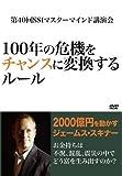 100年の危機をチャンスに変換するルール (<DVD>)