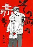 コミックス / 黒田 リサ のシリーズ情報を見る