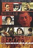 実録 マフィアンヤクザ 5[DVD]