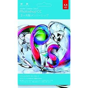Adobe Photoshop CC (最新版) 3ヶ月版 (プリペイド) [プロダクトキーのみ] [パッケージ]