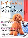 トイプードルおでかけスタイルBOOK (SEIBIDO MOOK)