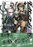 ダンガンロンパ霧切 2 (星海社FICTIONS)