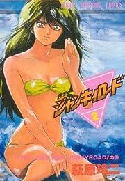 勝手にジャンキィロード 2 (近代麻雀コミックス)