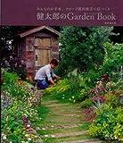 健太郎のGarden Book—みんなのお手本。フローラ黒田園芸の庭づくり (MUSASHI BOOKS ガーデン&ガーデンMOOK)