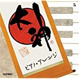 大神 ピアノ・アレンジ