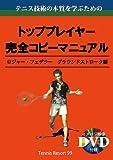 テニス トッププロのグラウンドストローク (トッププレイヤー完全コピーマニュアル)(DVD付き)