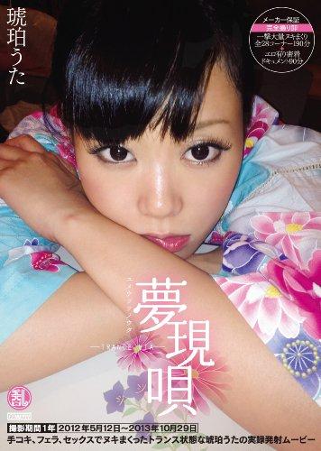 夢現唄 琥珀うた 乱丸 [DVD]
