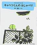 キャベツくんのおしゃべり 2 (長新太のおはなし絵本)