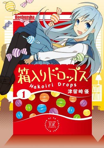 箱入りドロップス (1) (まんがタイムKRコミックス)