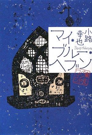マイ・ブルー・ヘブン―東京バンドワゴン