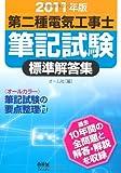 2011年版 第二種電気工事士筆記試験標準解答集 (LICENCE BOOKS)