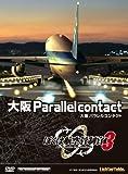 ぼくは航空管制官3 大阪パラレルコンタクト