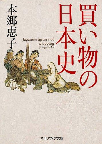 買い物の日本史 (角川ソフィア文庫)