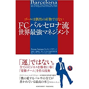 ゴールは偶然の産物ではない FCバルセロナ流 世界最強マネジメント