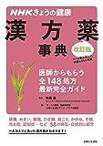 NHKきょうの健康 漢方薬事典 改訂版