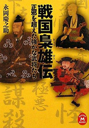 戦国梟雄伝 (学研M文庫)