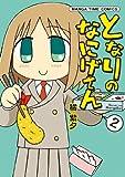 となりのなにげさん(2) (まんがタイムコミックス)