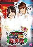 お祓え!西神社Vol.1 [DVD] -