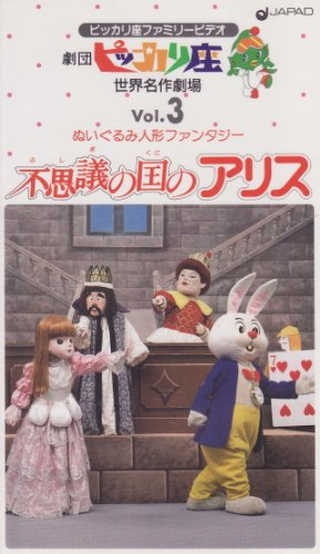 劇団ピッカリ座〜(3)不思議の国のアリス [VHS]