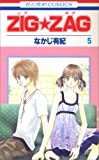 ZIG★ZAG 第5巻 (花とゆめCOMICS)