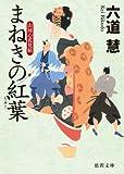 まねきの紅葉: 山同心花見帖 (徳間文庫)