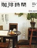 珈琲時間 2012年 05月号 [雑誌]