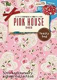 PINK HOUSE 2012 Vanity bag (e-MOOK 宝島社ブランドムック)
