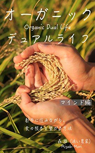 オーガニック・デュアル・ライフ (マインド編): 都市に住みながら、食の根本と繋がる方法 (Organic Publishing)