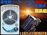 入荷しました!即納!送料無料!高性能ソーラーパネル充電式+AC充電扇風機/サーキュレーター 23灯LEDライト照明/電源不要、計画停電対策に