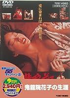 鬼龍院花子の生涯 [DVD]
