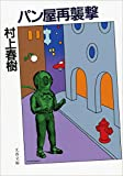 パン屋再襲撃 (文春文庫)[Kindle版]