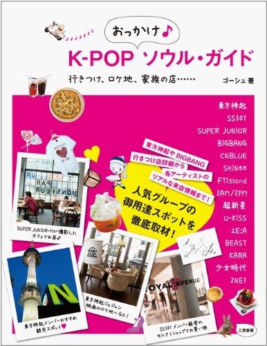 K-POPおっかけソウル・ガイド