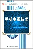 img - for Mobile TV Technology(Chinese Edition) book / textbook / text book