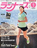 ランナーズ 2015年 07 月号 [雑誌]
