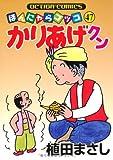 かりあげクン 47 (アクションコミックス)