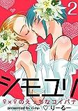 シモユリ ♀×♀のえっちなコイバナ(2) (恋するカラダ)