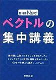 ベクトルの集中講義 (教科書Next)