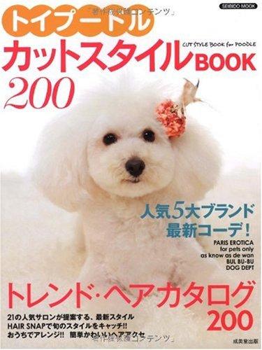 トイプードル・カットスタイルBOOK200 (SEIBIDO MOOK)